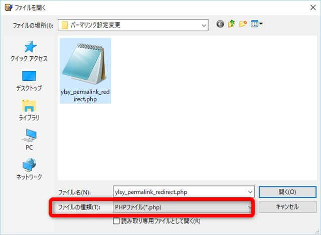 TeraPadでylsy_permalink_redirect.phpを開く