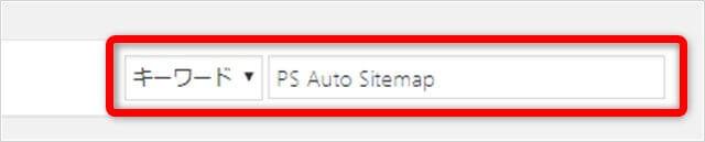 PS Auto Sitemapプラグインを検索