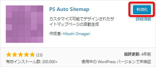 PS Auto Sitemapを有効化する