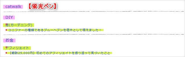 PS Auto Sitemapデザイン「蛍光ペン」
