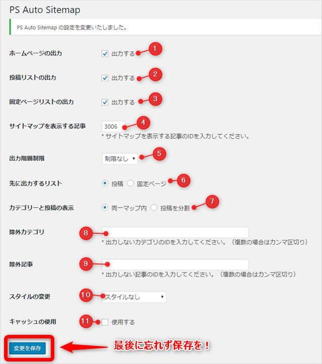 PS Auto Sitemapの設定画面