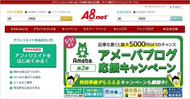 A8.netのトップページ
