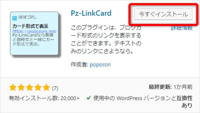 Pz-LinkCardをインストールする