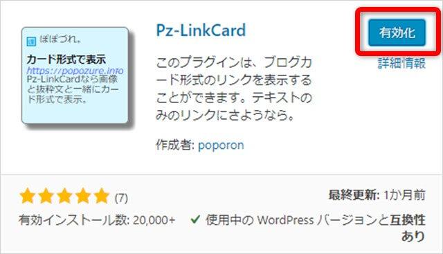 Pz-LinkCardの有効化