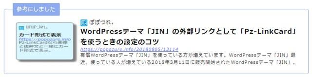 JIN風ブログカードデザイン