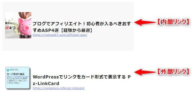 Pz-LinkCardデザイン:シンプル
