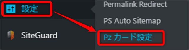 Pz-LinkCardの設定画面を表示する