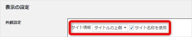 Pz-LinkCardのサイト情報位置設定