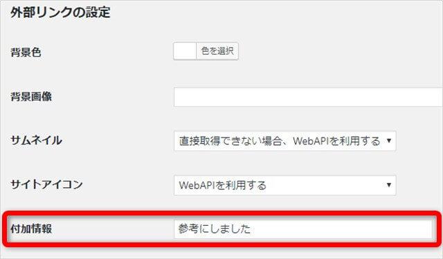 Pz-LinkCardの外部リンクの付加情報の設定