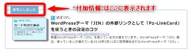 Pz-LinkCard付加情報の表示場所