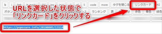 Pz-LinkCardのテキストエディタのブログカード作成方法