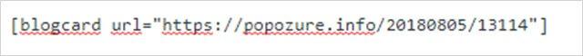Pz-LinkCardを使ってテキストエディタでショートコードが完成