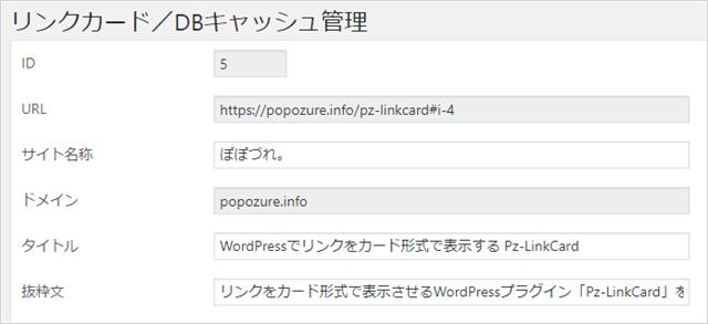 Pz-LinkCardの個別編集画面