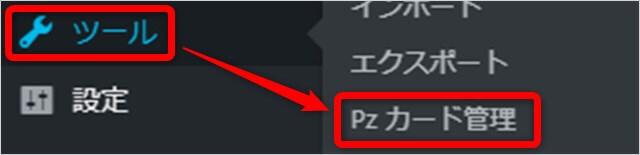 Pz-LinkCardの管理画面の開き方