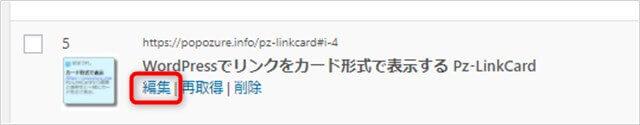Pz-LinkCardの管理画面