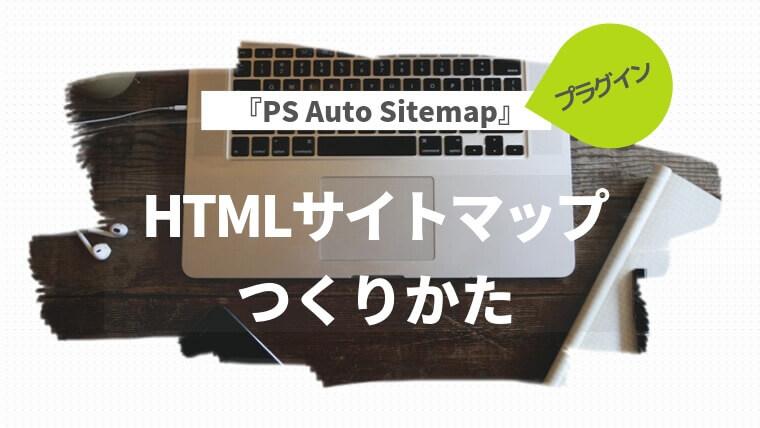PS Auto SitemapでHTMLサイトマップの作り方