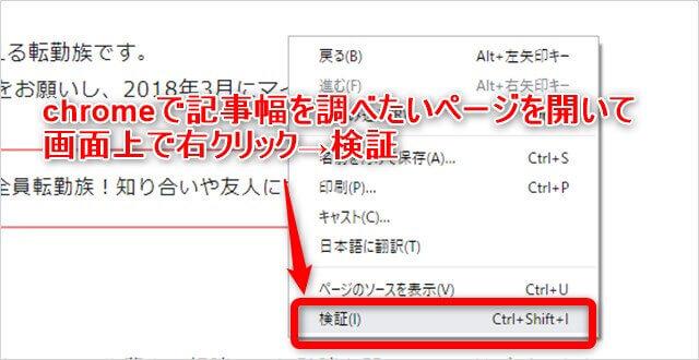 chromeブラウザのページ上で右クリックー>検証