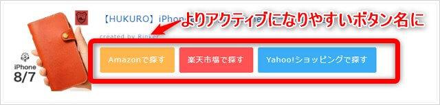 Rinker商品リンクのボタン文言を変更