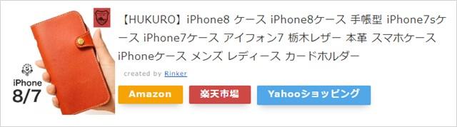 デフォルトのRinker商品リンク(PC)