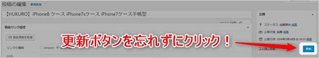 Rinker商品リンクの管理画面で商品名を変更
