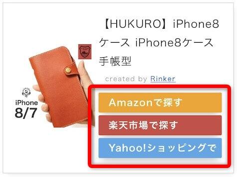 スマホではRinker商品リンクボタンの文字が全て表示されない
