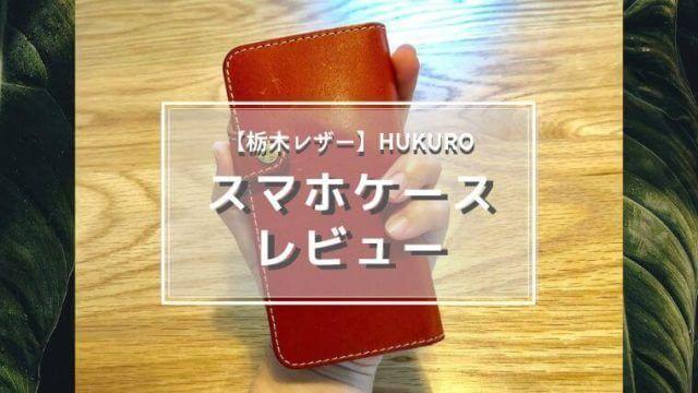 栃木レザーHUKURO手帳型スマホケースのレビュー