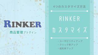 Rinkerのクリック率・成約率アップさせるためのカスタマイズ設定方法4つ