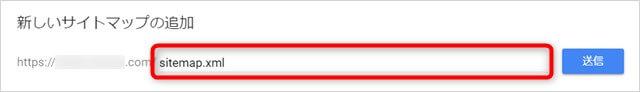 サーチコンソールのサイトマップURL入力欄