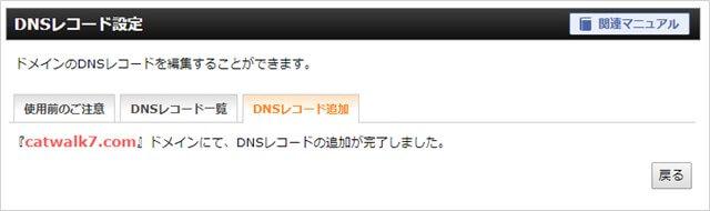 エックスサーバーのDNSレコード追加完了画面