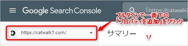 サーチコンソールにサイト追加設定