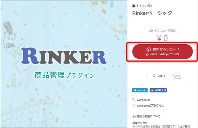Rinker公式からRinkerをダウンロード