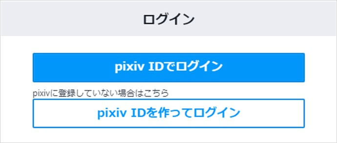 Rinkerダウンロードにはpixivにログインが必要