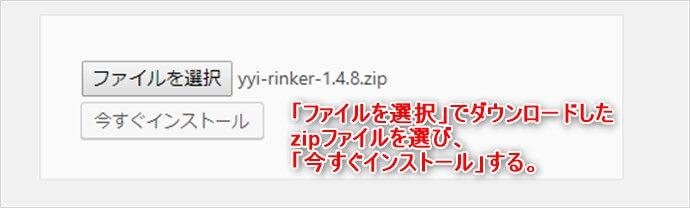 WordpressプラグインRinkerをインストール
