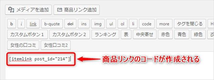 作成されたRinker商品リンクコード