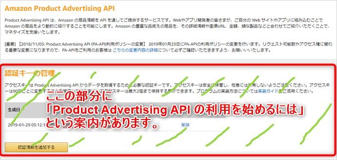AmazonProduct Advertising APIの利用開始手続き