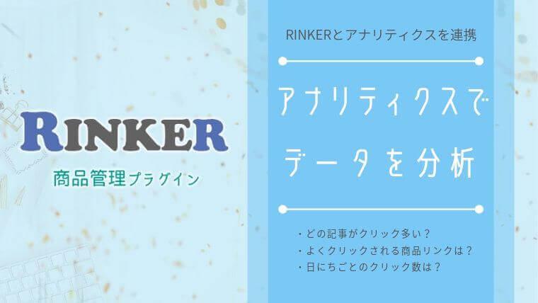 RinkerをGoogleアナリティクスと連携させて分析しよう!