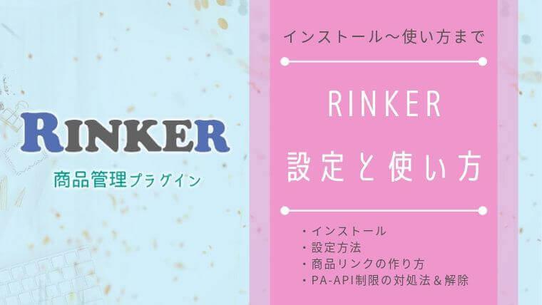 Rinkerの設定方法と使い方、PA-API制限までわかりやすく解説
