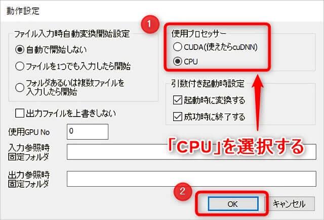waifu2x-caffeの使用プロセッサーをCPUへ変更