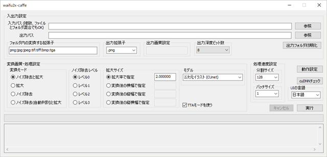 waifu2x-caffe起動画面