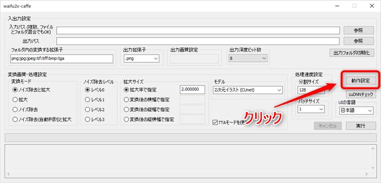 waifu2x-caffeの動作設定