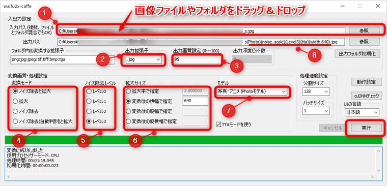 waifu2x-caffeの操作画面