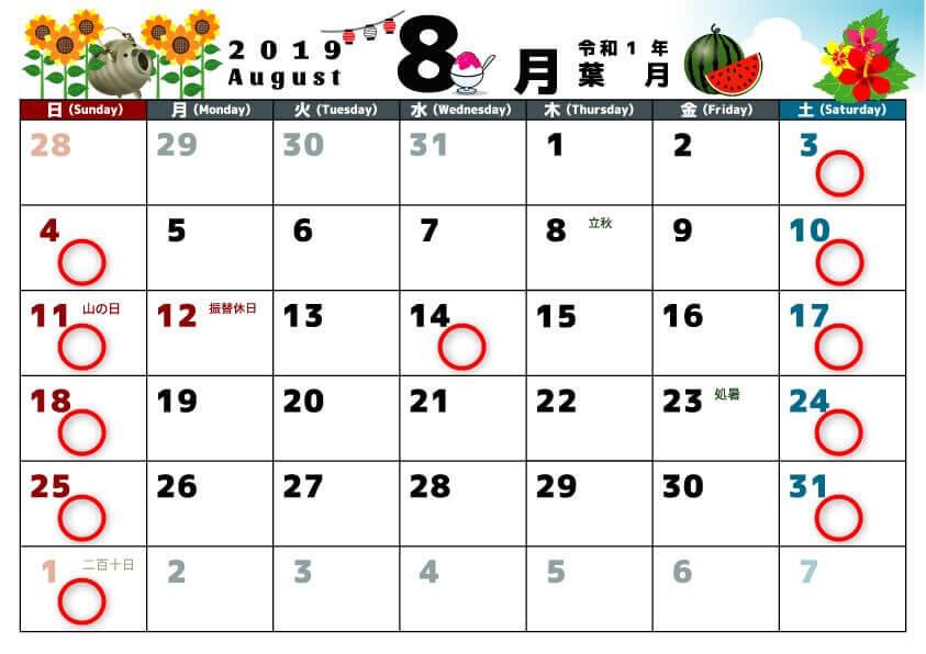平川動物公園の2019年夜の動物園開催日カレンダー