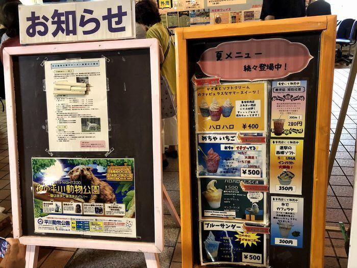 平川動物園入口の案内版