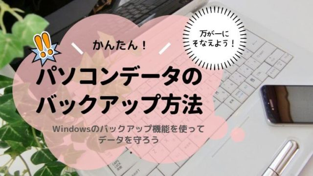 パソコンのデータ保存!Windowsのバックアップ機能を使う方法
