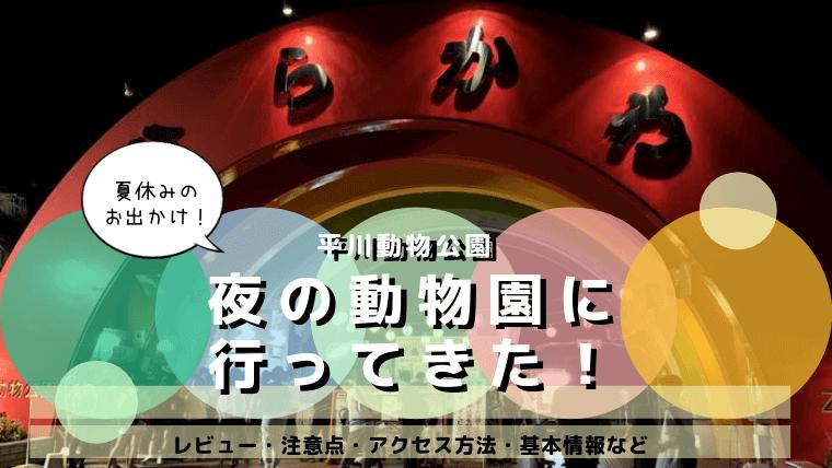 平川動物公園の夜の動物園(ナイトズー)レビューと情報