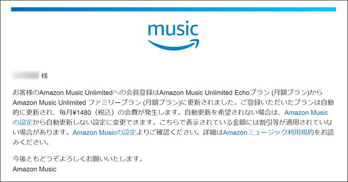 Amazon Music Unlimitedプラン変更メール