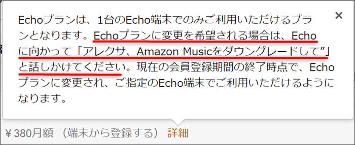 Amazon Music Unlimited Echoプランへの変更