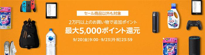 Amazonタイムセール祭り 最大5000ポイント還元キャンペーン