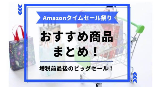 Amazonタイムセール祭り おすすめ商品まとめ