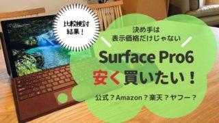 Surface Pro6を最安値で買いたい!比較検討結果